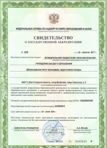 Свидетельство государственной аккредитации ВИЭПП