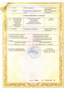 Akkr_VIEPP_22-02-017_3_Прил_1