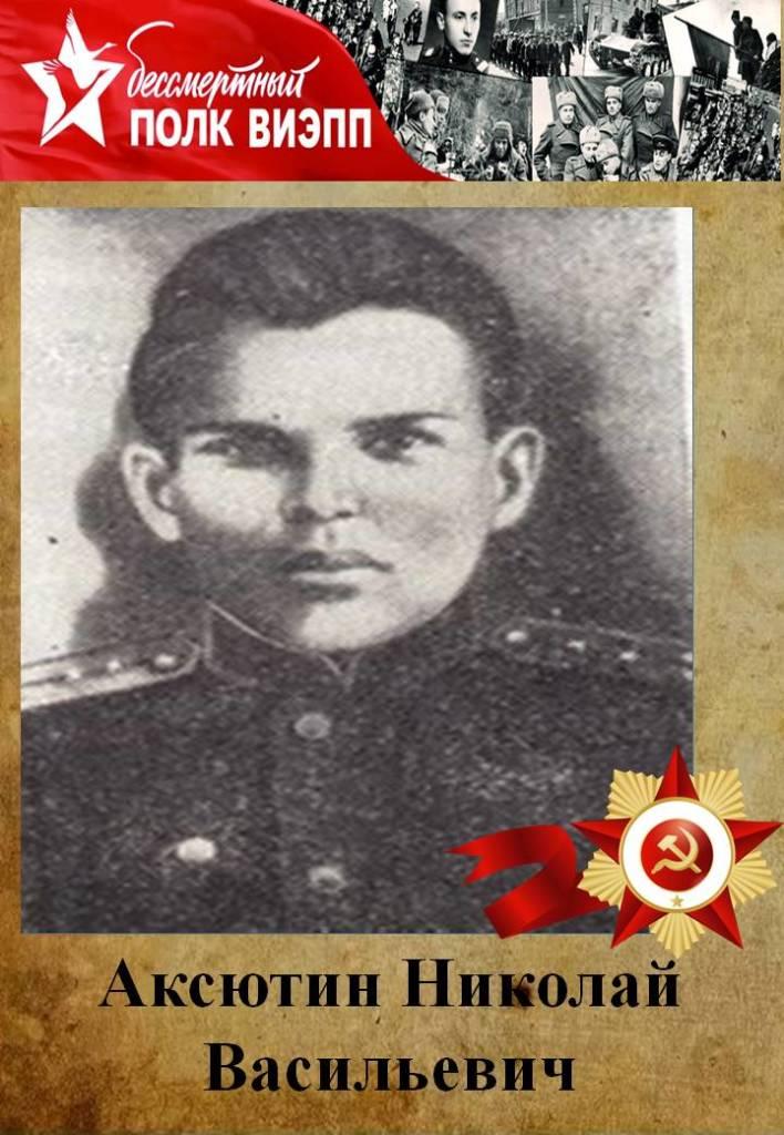Аксютин Николай Васильевич