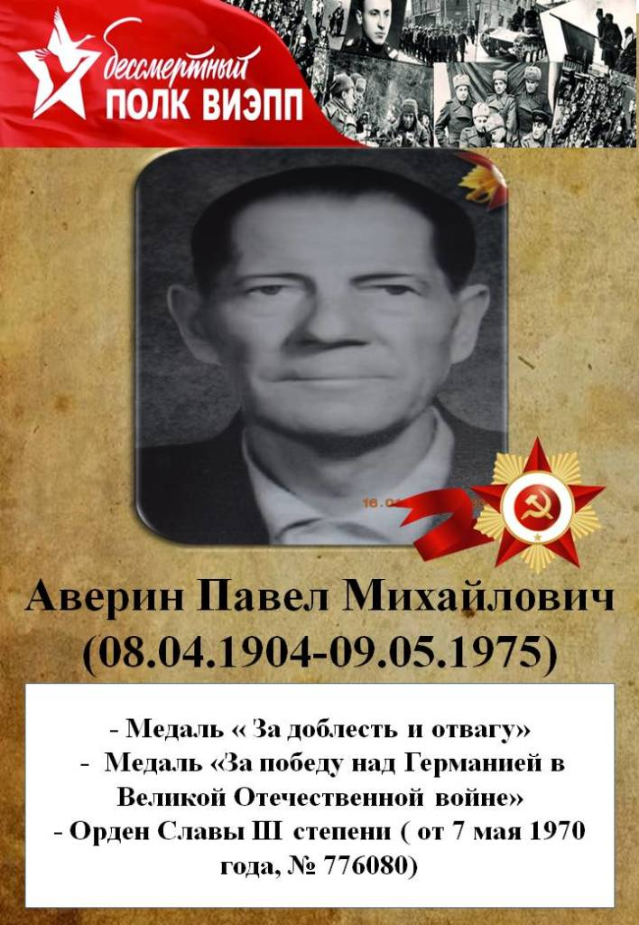Аверин Павел Михайлович
