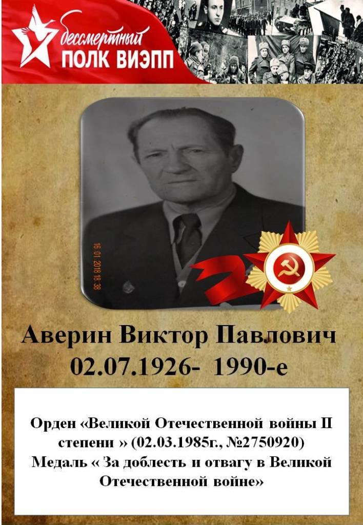 Аверин Виктор Павлович