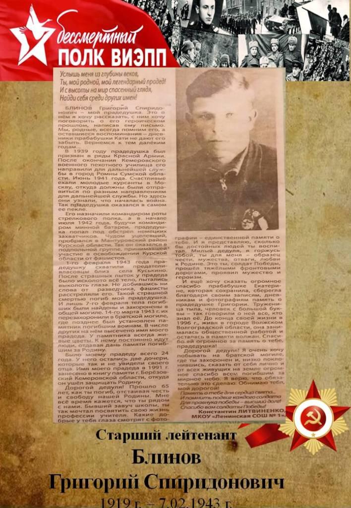 Блинов Григорий Спиридонович