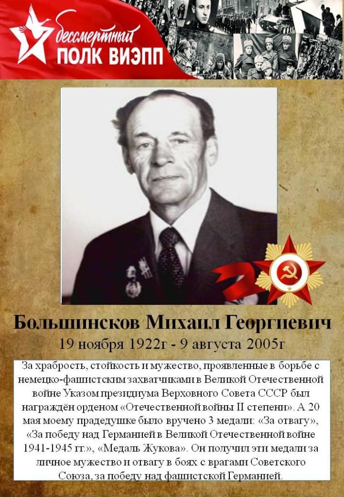 Большинсков Михаил Георгиевич