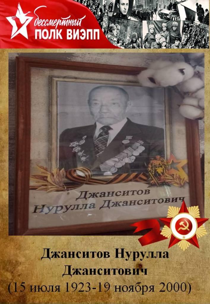 Джанситов Нурулла Джанситович