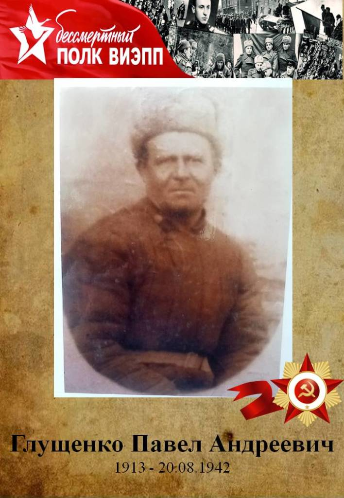 Глущенко Павел Андреевич