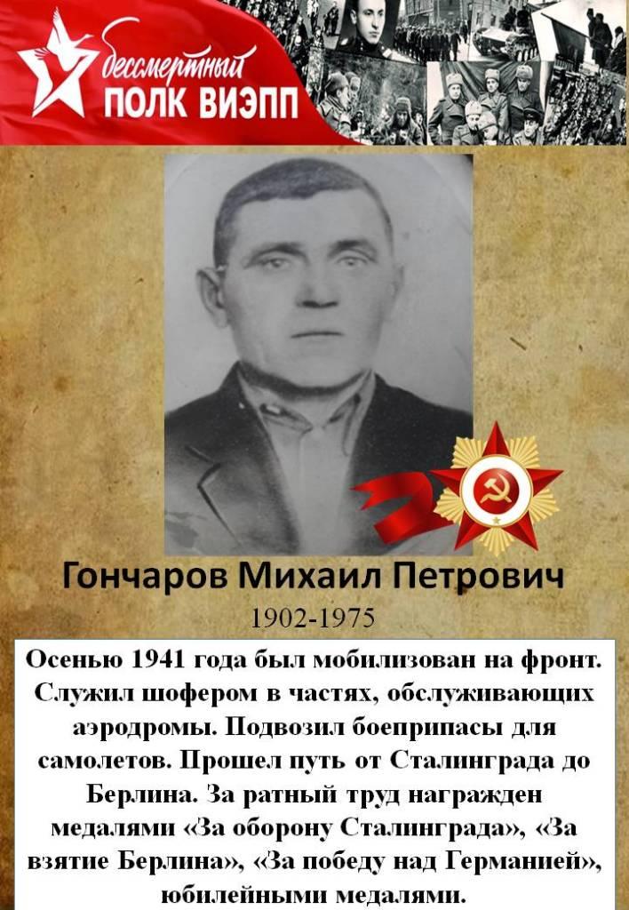 Гончаров Михаил Петрович