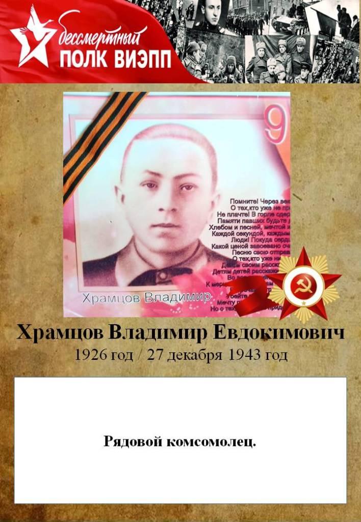 Храмцов Владимир Евдокимович