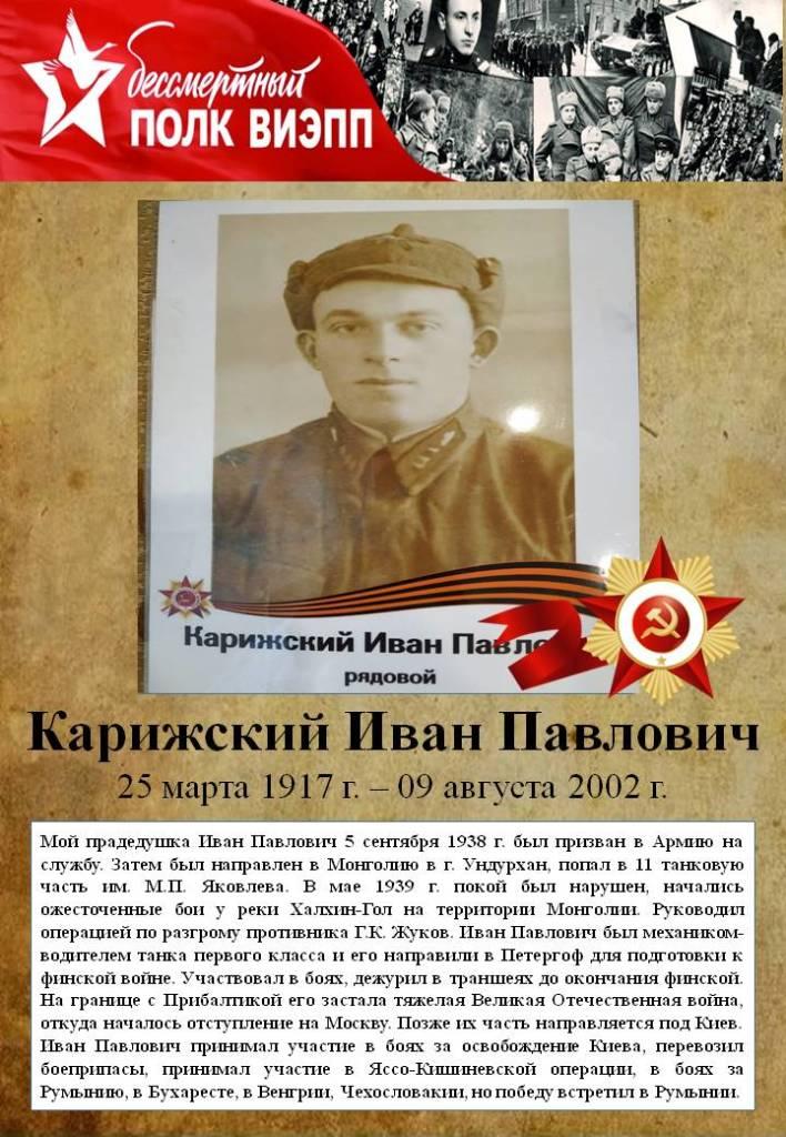 Карижский Иван Павлович