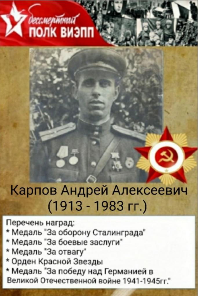Карпов Андрей Алексеевич