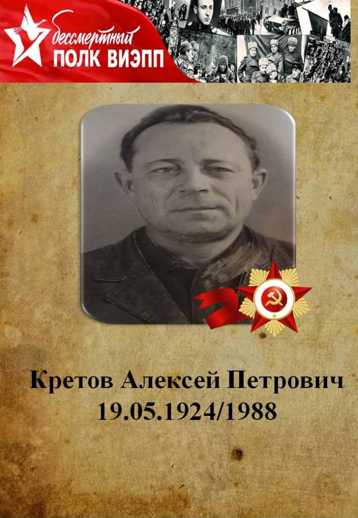 Кретов Алексей Петрович