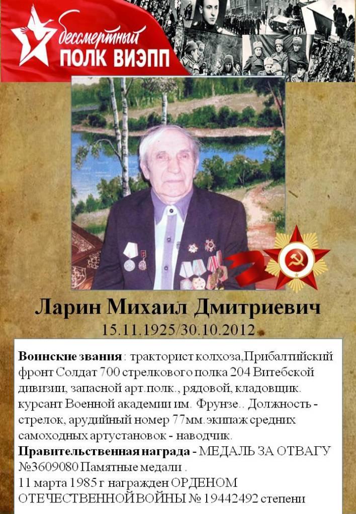 Ларин Михаил Дмитриевич