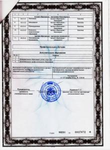 Licen_VIEPP_21-01-2016_4_pril_1.2
