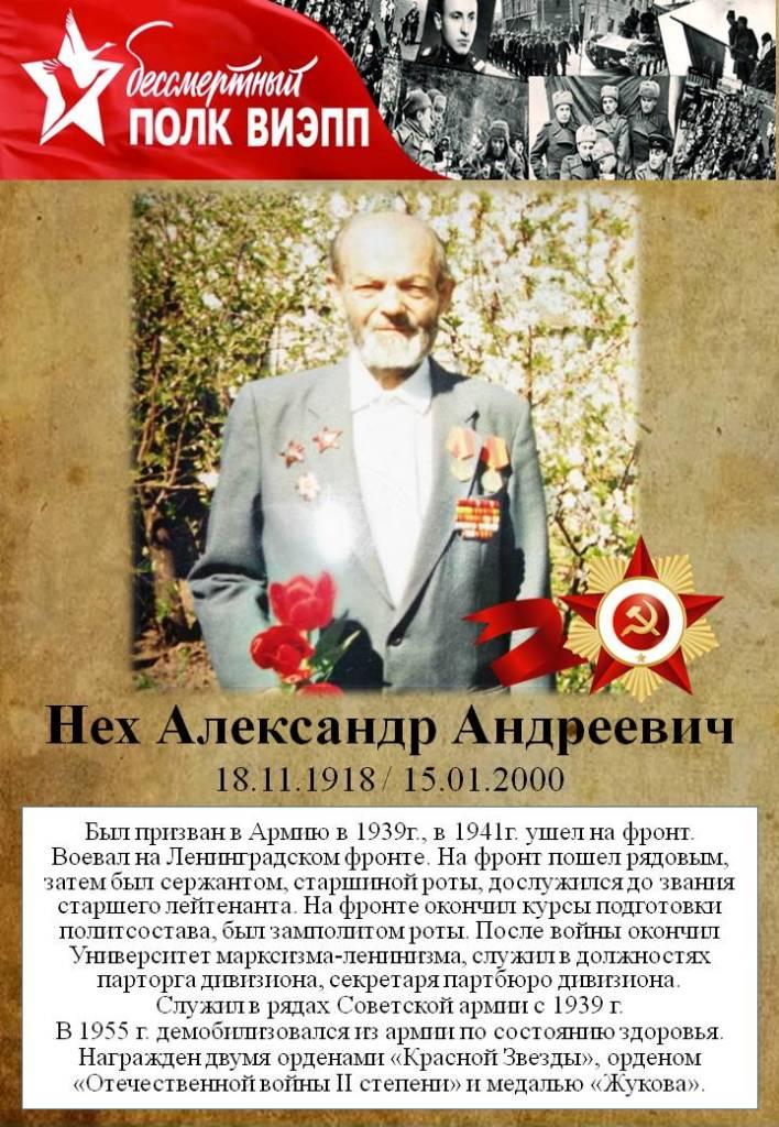 Нех Александр Андреевич