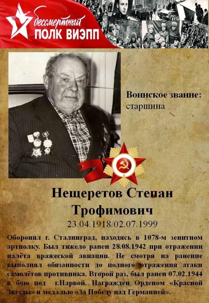 Нещеретов Степан Трофимович