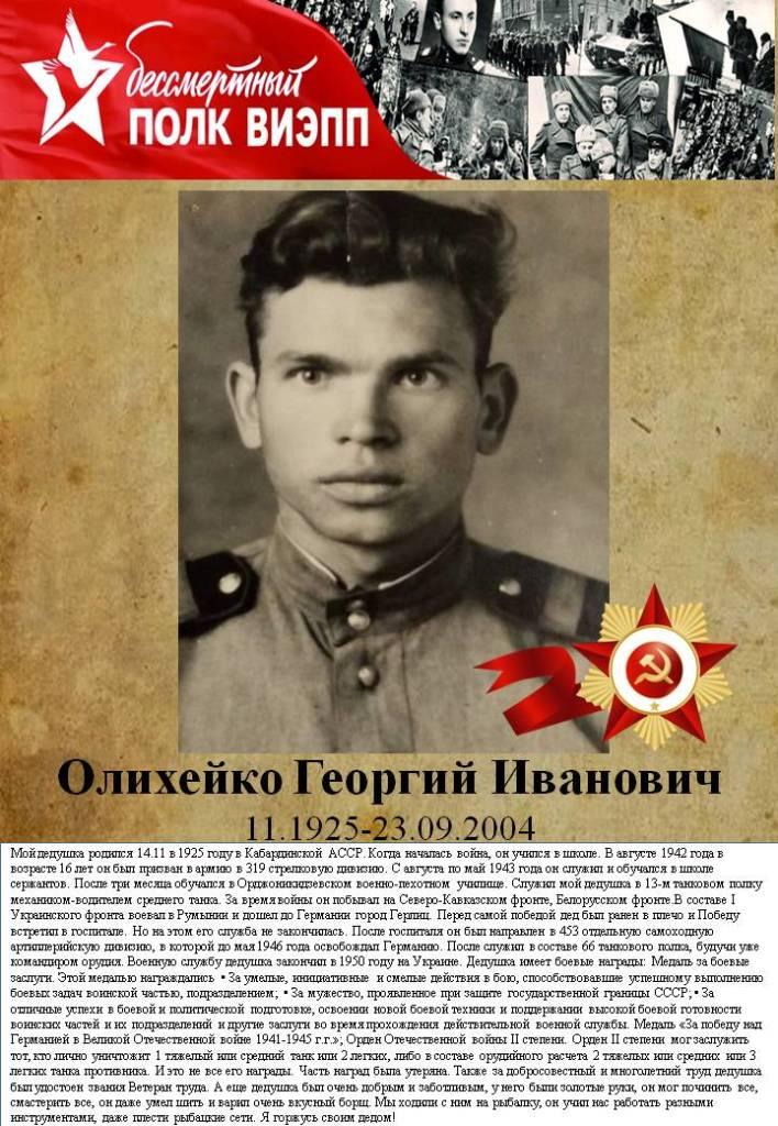 Олихейко Георгий Иванович