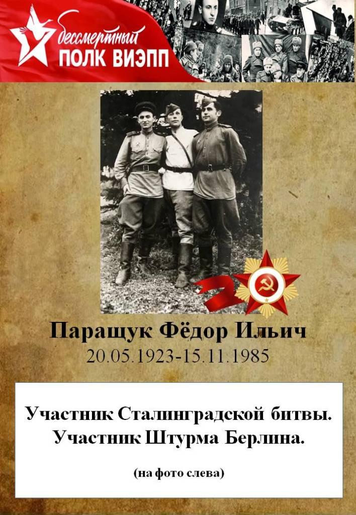 Паращук Фёдор Ильич