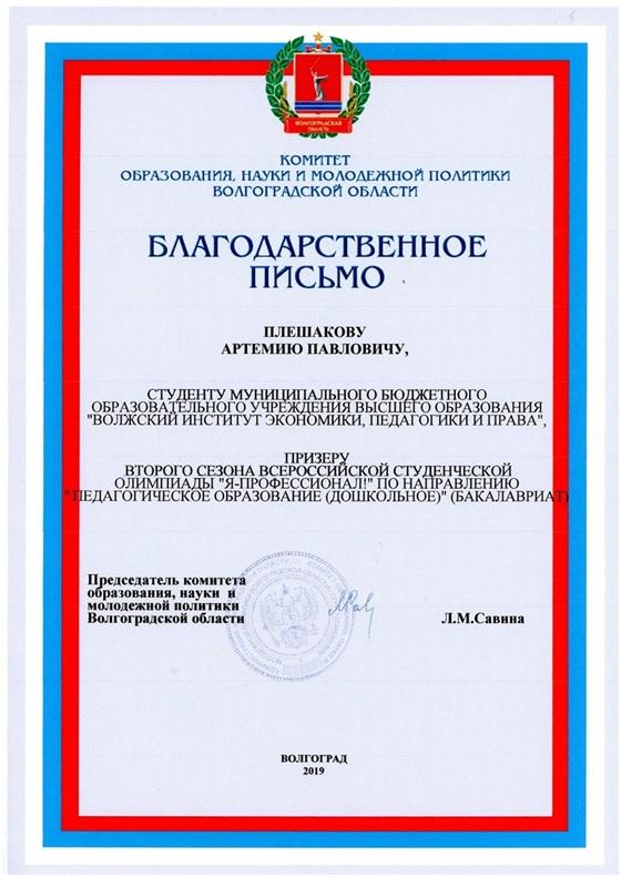 Pleshakov_blagodarstvennoe