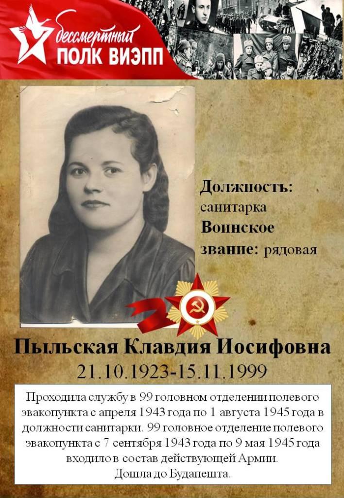 Пыльская Клавдия Иосифовна