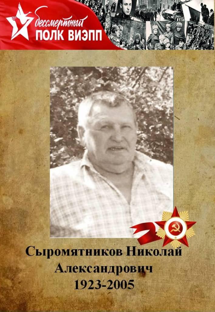 Сыромятников Николай Александрович
